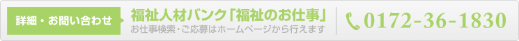 弘前福祉人材バンク 電話番号0172-36-1830
