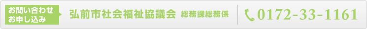 弘前市社会福祉センターお問い合わせ