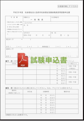 弘前市社会福祉協議会職員 採用試験申込書