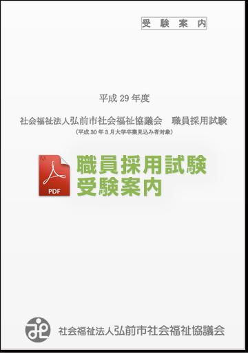 弘前市社会福祉協議会職員 採用試験受験案内
